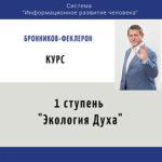 """Курс. 1 ступень """"Экология Духа"""""""