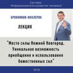 """Lecture. """"Luogo di potere Nizhny Novgorod. L'unica opportunità di comunione e uso dei poteri divini """""""