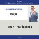 Lecture. 2017: l'anno del cambiamento
