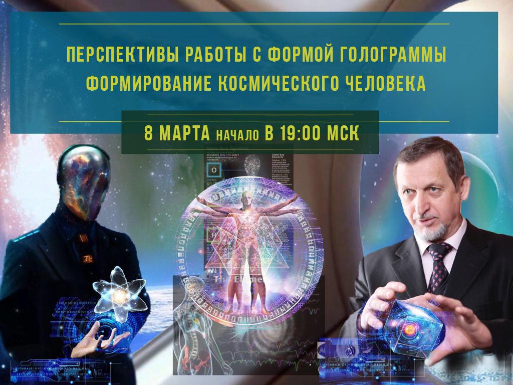 """03.08.2019 Conferenza """"Prospettive di lavorare con una forma di ologramma. Formazione dell'Uomo Cosmico """""""